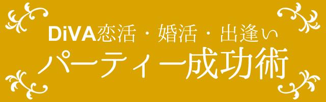 DiVA恋活・婚活・出逢いパーティー成功術